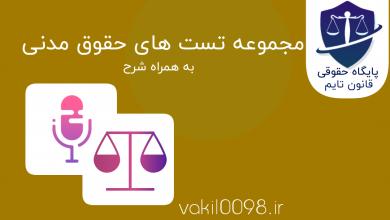 Photo of مجموعه تست های حقوق مدنی فایلpdf
