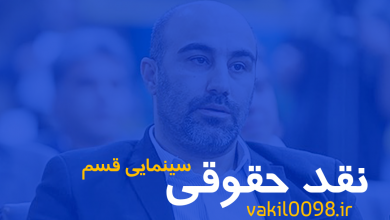 Photo of نقد حقوقی فیلم سینمایی قسم اثر محسن تنابنده