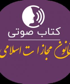 قانون مجازات اسلامی صوتی
