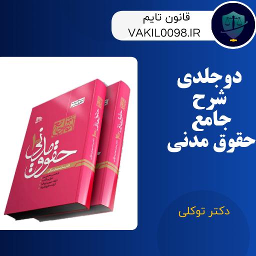 Photo of کتاب دوجلدی شرح جامع حقوق مدنی دکترتوکلی