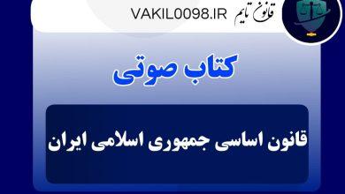 Photo of قانون اساسی جمهوری اسلامی ایران صوتی